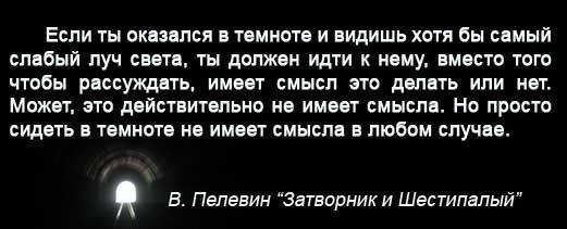 Статусы про жизнь от Виктора Пелевина
