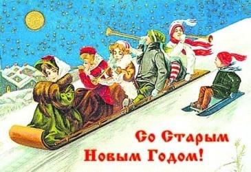 Статусы про Старый Новый год