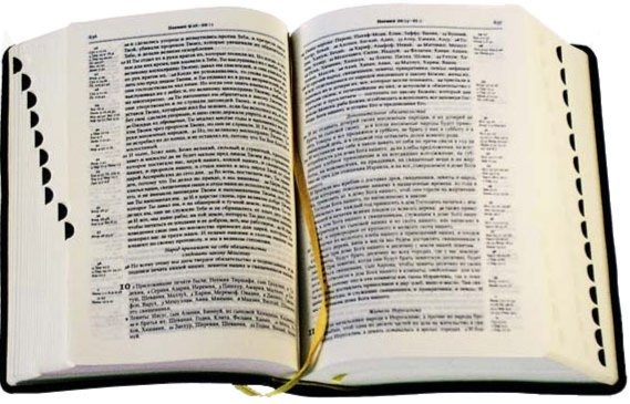 Цитаты известных людей о Библии
